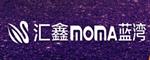 汇鑫MOMA蓝湾