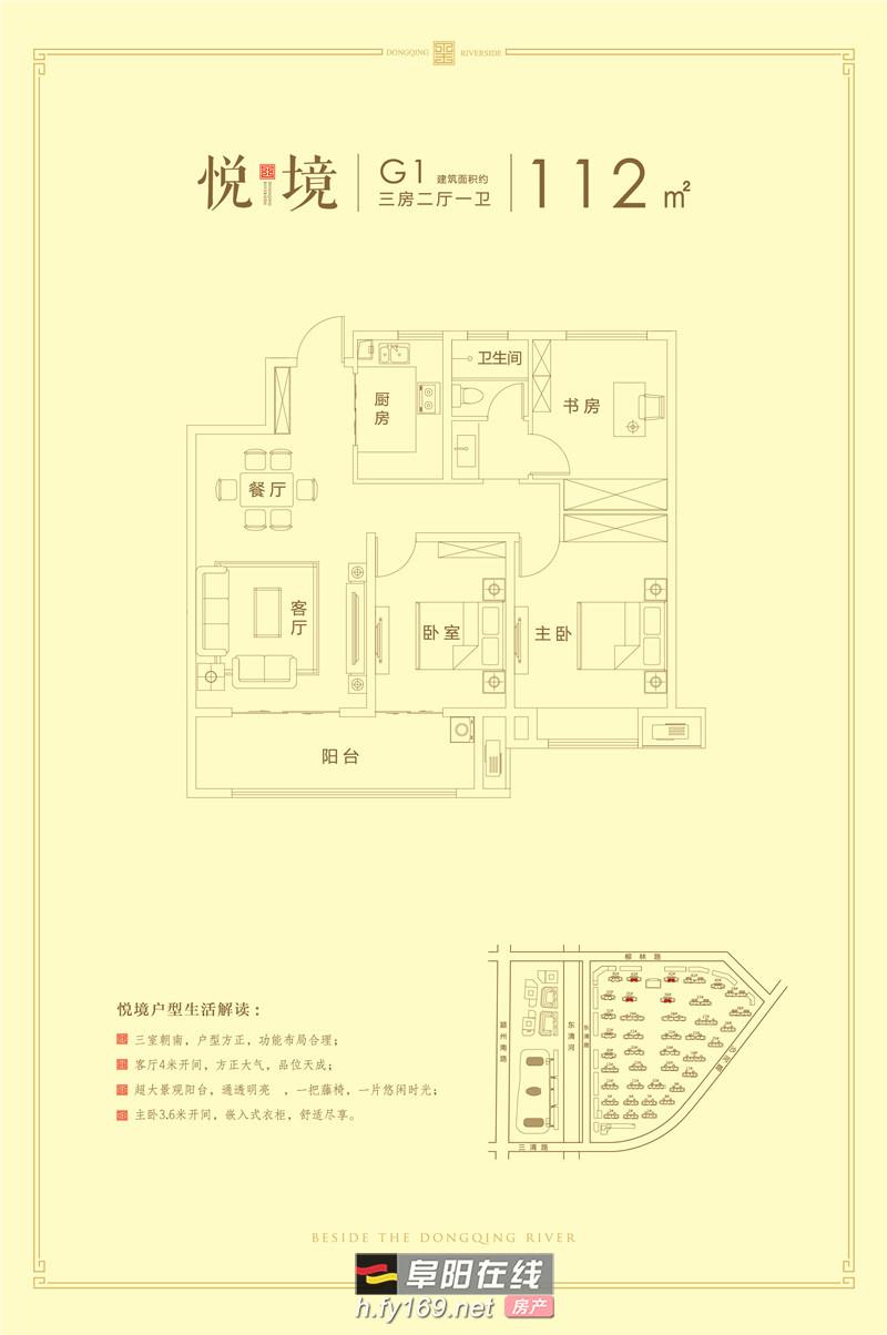 悦境G1户型