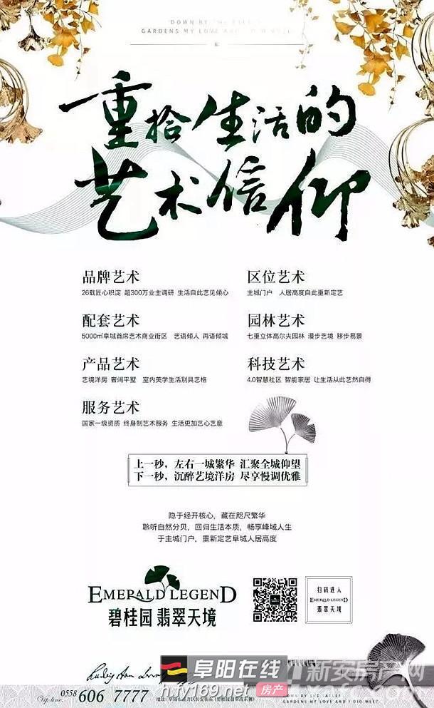 碧桂园翡翠天境宣传图