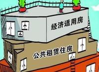 在阜阳,该怎样申请公租房?