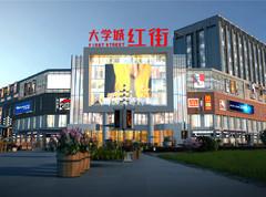 广元·大学城红街