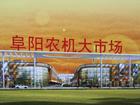 阜阳农机大市场