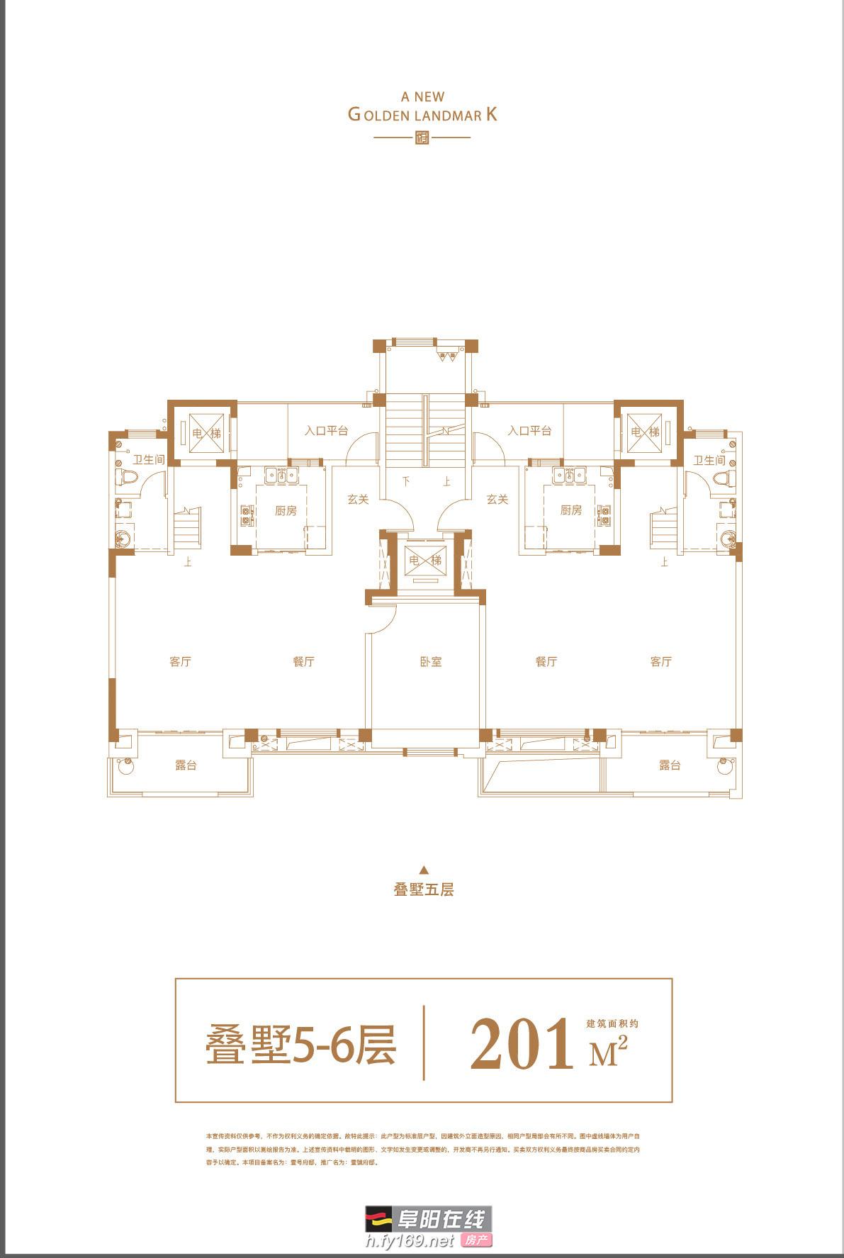 叠墅5-6层