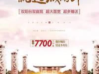 出售百润 城南印3室2厅2卫114平米85万住宅