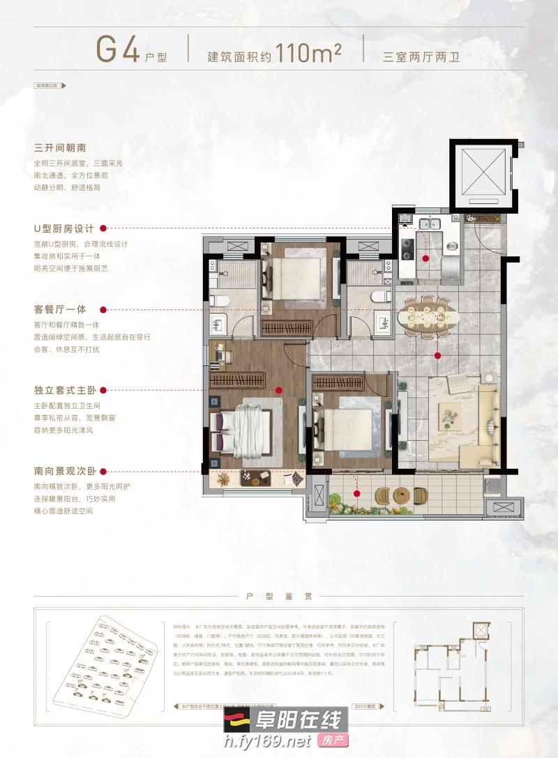 G4 110㎡ 三室两厅两卫